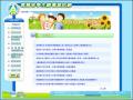 教育部學生輔導資訊網